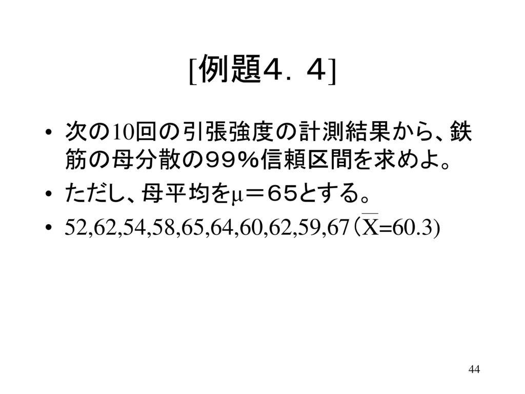 [例題4.4] 次の10回の引張強度の計測結果から、鉄筋の母分散の99%信頼区間を求めよ。 ただし、母平均をμ=65とする。